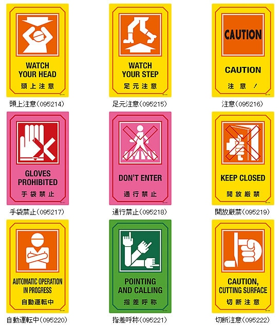 安全第一・安全衛生標識 英文字入りサイン標識板 450×300mm 選べる27タイプ 立入禁止/安全第一/注意 【安全標識/工事・作業看板】