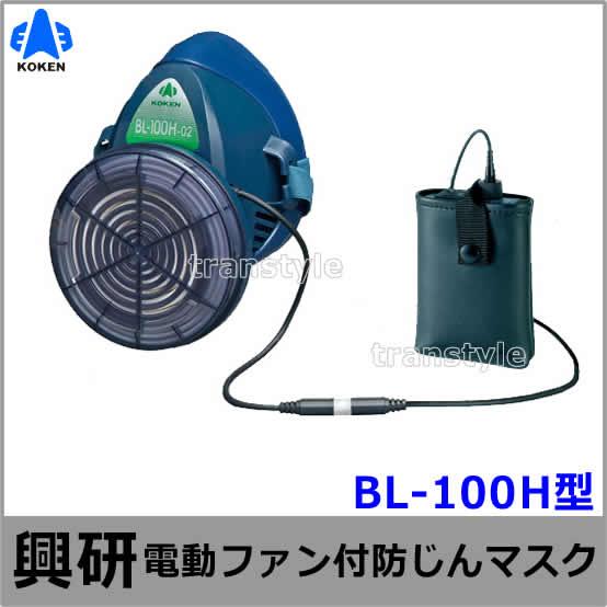 【興研】 ブレスリンクブロワー BL-100H 【粉塵/作業/医療用】