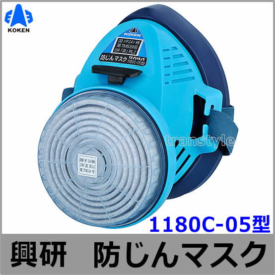 【興研】 取替え式防塵マスク 1180C-05-RL2 【粉塵/作業/医療用】