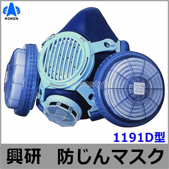 【興研】 取替え式防塵マスク 1191D-03-RL2 【粉塵/作業/医療用】
