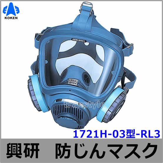 【興研】 防毒マスク 1721HG-02 【ガスマスク/作業】