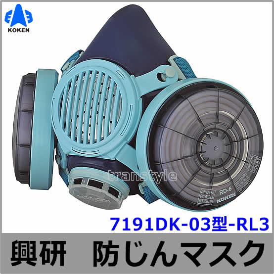 【興研】 取替え式防塵マスク 7191DK-02-RL3 【粉塵/作業/医療用】