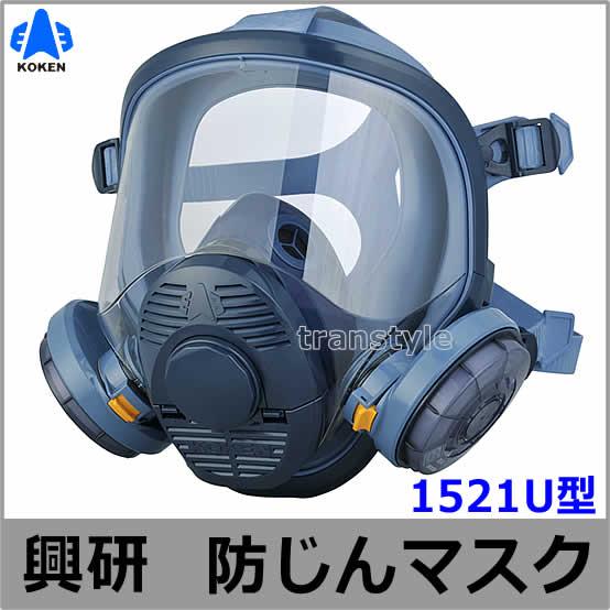 興研防じんマスク 取替え式防塵マスク 1721U型-RL3