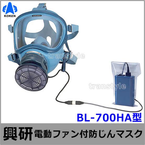 興研防じんマスク 電動ファン付取替え式防塵マスク BL-700HA 電池・充電器付