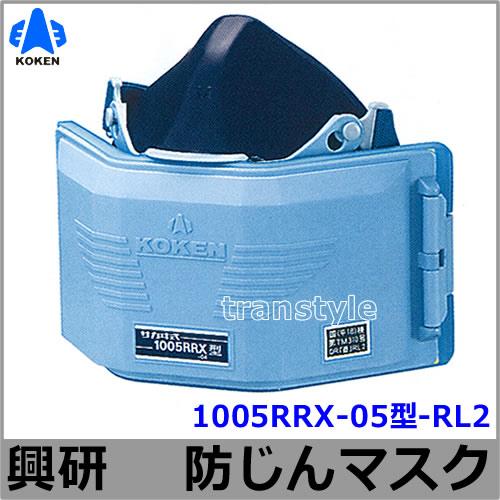 興研防じんマスク 取替え式防塵マスク 1005RRX-05型-RL2 【作業/工事/医療用/粉塵/サカイ式】