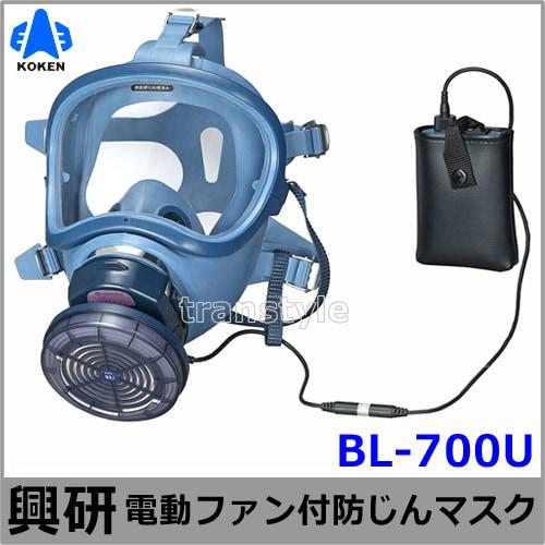 興研防じんマスク 電動ファン付取替え式防塵マスク BL-700U 電池・充電器付