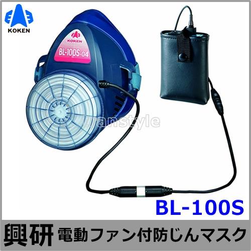 興研 電動ファン付取替え式防塵マスク BL-100S-04 電池・充電器付 【防じん作業/工事/医療用/粉塵/サカイ式】