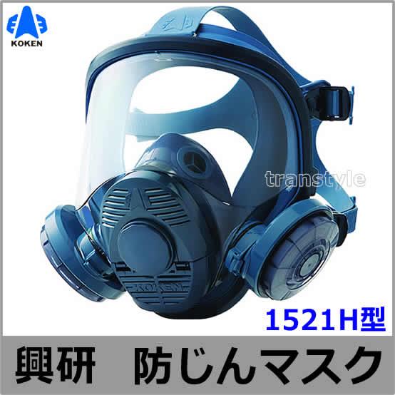 興研防じんマスク 取替え式防塵マスク 1521H型 【作業/工事/医療用/粉塵/サカイ式】