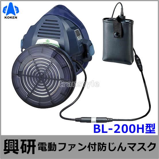 【興研】 取替え式防塵マスク BL-200H 【粉塵/作業/医療用】