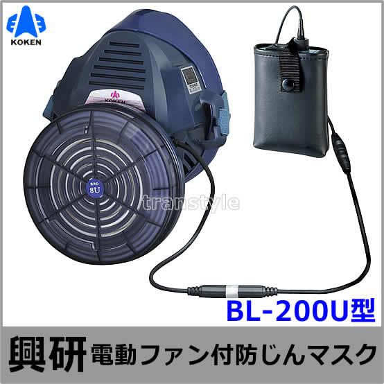 興研 電動ファン付取替え式防塵マスク BL-200U 電池・充電器付 【防じん作業/工事/医療用/粉塵/サカイ式】