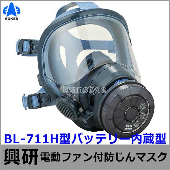 興研防じんマスク 電動ファン付取替え式防じんマスク BL-711H 電池・充電器付
