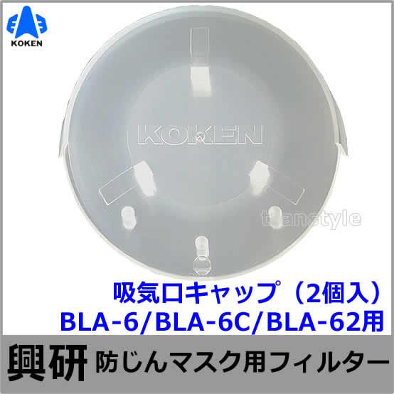 興研 電動ファン付マスク用 吸気口キャップ(2個入)