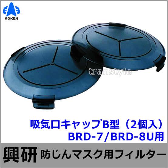 興研 電動ファン付マスク用 吸気口キャップB型(2個入)