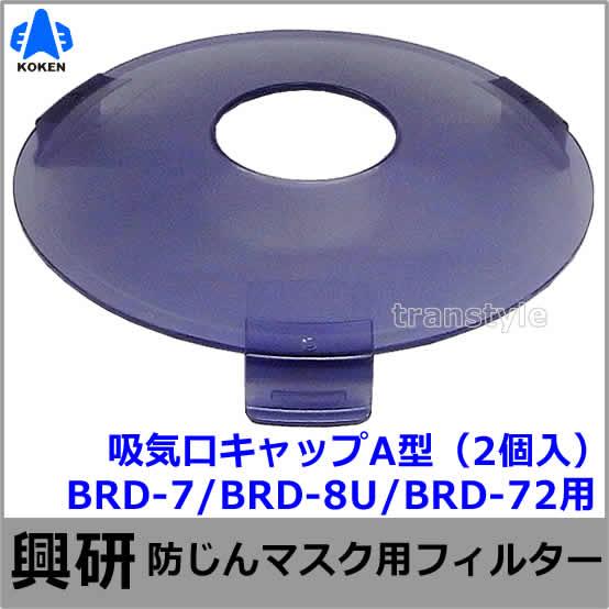 興研 電動ファン付マスク用 吸気口キャップA型(2個入)