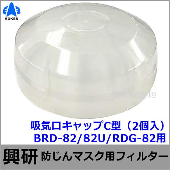 興研 電動ファン付マスク用 吸気口キャップC型(2個入)