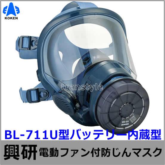 興研防じんマスク 電動ファン付取替え式防じんマスク BL-711U 電池・充電器付
