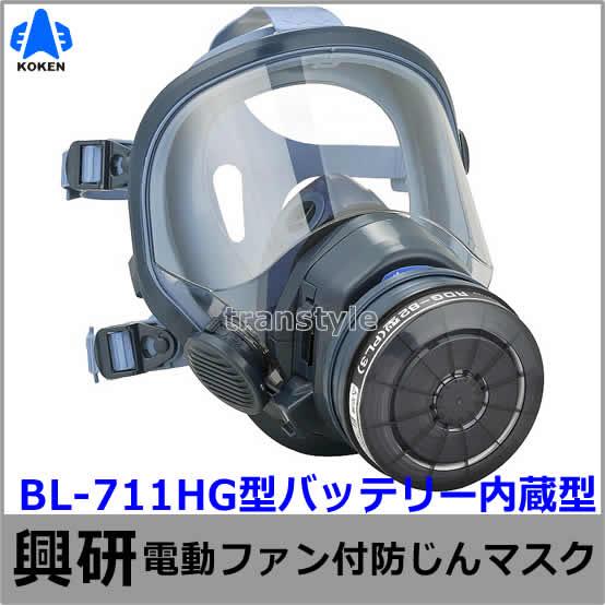興研防じんマスク 電動ファン付取替え式防じん防毒マスク BL-711HG 電池・充電器付