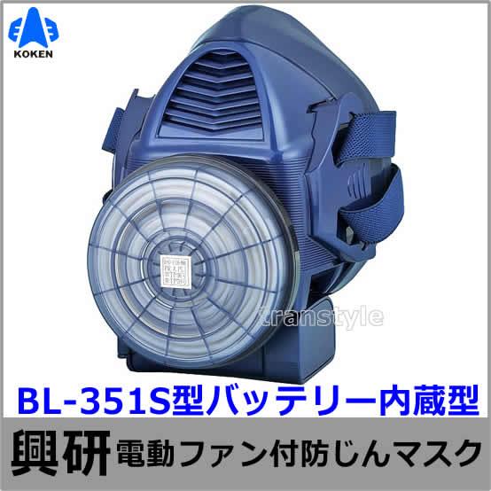 興研防じんマスク 電動ファン付取替え式防じんマスク BL-351S 電池・充電器付