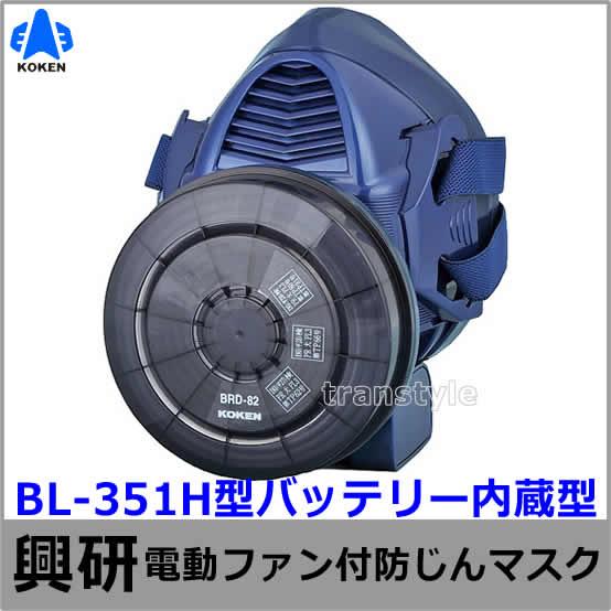 興研防じんマスク 電動ファン付取替え式防じんマスク BL-351H 電池・充電器付