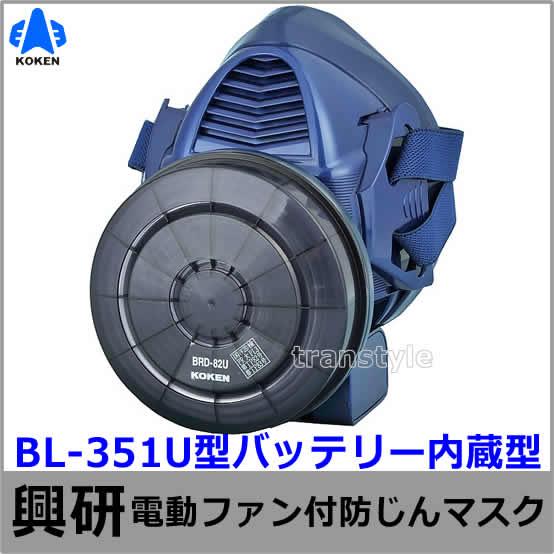 興研防じんマスク 電動ファン付取替え式防じんマスク BL-351U 電池・充電器付