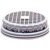 【興研】 ハロゲンガス用吸収缶(A) KGC-10型 (1個) 【ガスマスク/作業】