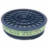 【興研】 エチレンオキシド用吸収缶EOG KGC-10型 (5個) 【ガスマスク/作業】