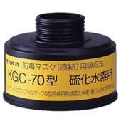 【興研】 硫化水素用吸収缶(K) KGC-70型 (1個) 【ガスマスク/作業】
