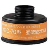 【興研】 亜硫酸ガス用吸収缶(S) KGC-70型 (1個) 【ガスマスク/作業】
