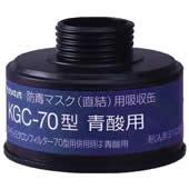 【興研】 青酸ガス用吸収缶(J) KGC-70型 (1個) 【ガスマスク/作業】