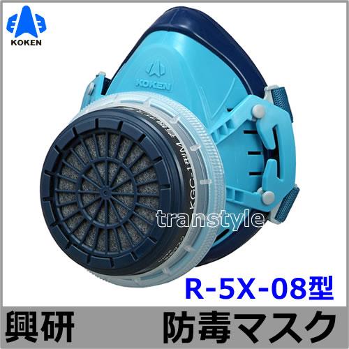 【興研】 防毒マスク R-5X-08型 【ガスマスク/作業/サカイ式】