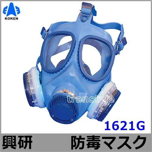 【興研】 防毒マスク 1621G 【ガスマスク/作業】