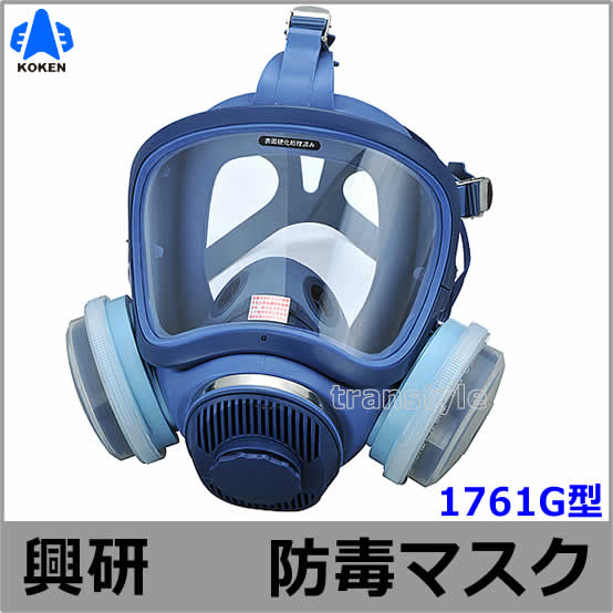 【興研】防毒マスク 1761G型 防じん防毒併用タイプ
