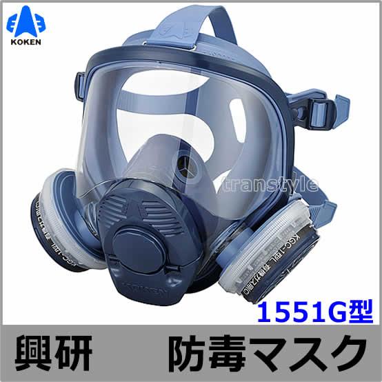 興研防毒マスク 1551G 【ガスマスク/作業/サカイ式/吸収缶】