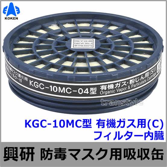 【興研】 有機ガス用吸収缶(C) KGC-10MC型 (1個) 【ガスマスク/作業】