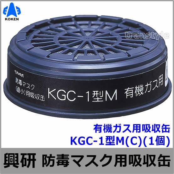 【興研】 有機ガス用吸収缶(M) KGC-1型M (1個) 【ガスマスク/作業】