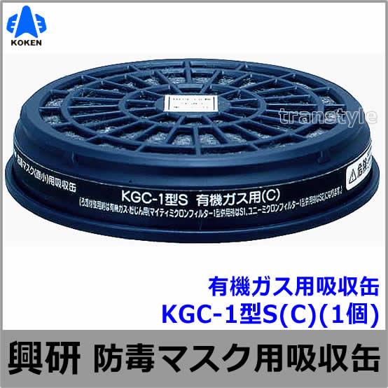 【興研】 有機ガス用吸収缶(M) KGC-1型S (1個) 【ガスマスク/作業】