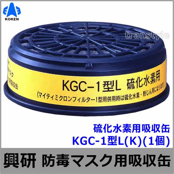 【興研】 硫化水素用吸収缶(K) KGC-1型L (1個) 【ガスマスク/作業】