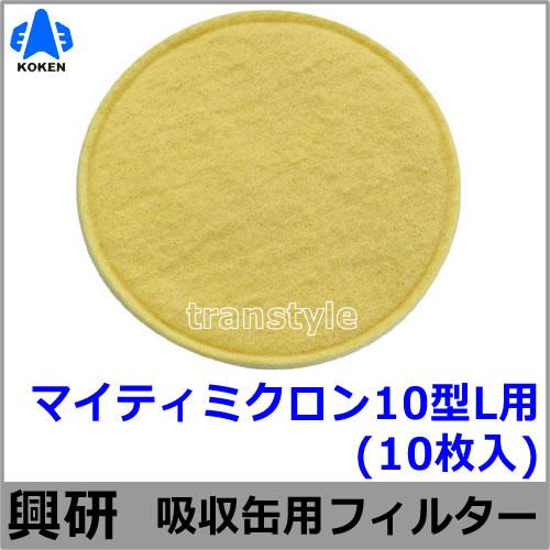【興研】 防毒マスク用吸収缶取付フィルター マイティミクロンフィルター10型L用 (KGC-10型L用)(10枚入)