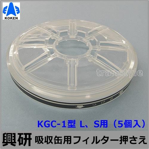 【興研】 防毒マスク用吸収缶フィルター押さえ1型用 (KGC-1型L、S用)(5個) 【ガスマスク/防じん/吸収缶/作業】