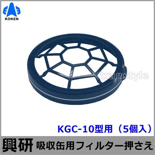 【興研】 防毒マスク用吸収缶フィルター押さえ10型用 (KGC-10型用)(5個) 【ガスマスク/防じん/吸収缶/作業】