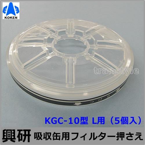 【興研】 防毒マスク用吸収缶フィルター押さえ10型L用 (KGC-10型L用)(5個入)