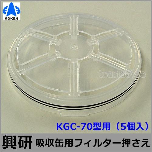 【興研】 防毒マスク用吸収缶フィルター押さえ70型用 (KGC-70型用)(5個) 【ガスマスク/防じん/吸収缶/作業】
