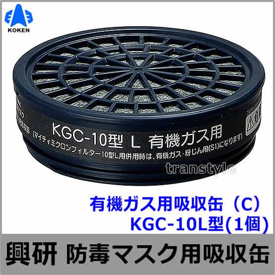 【興研】 有機ガス用吸収缶 KGC-10L型(C)(1個)