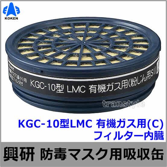 【興研】 有機ガス用吸収缶 KGC-10型LMC(C)(1個)フィルター内臓