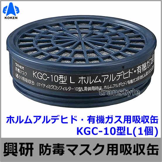 【興研】 ホルムアルデヒド・有機ガス用吸収缶 KGC-10型L (1個)【ガスマスク/防毒マスク/作業】