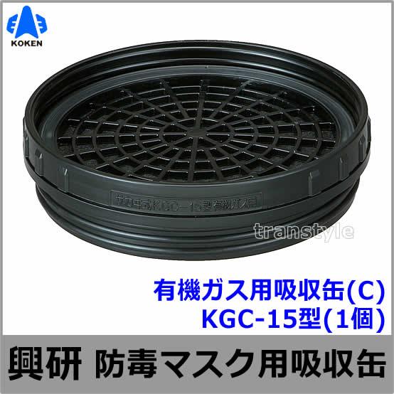 【興研】 有機ガス用吸収缶 KGC-15型(C)(1個)
