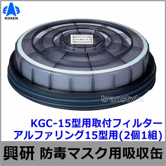 【興研】 防毒マスク用吸収缶取付フィルター アルファリング15型用 (KGC-15型用)