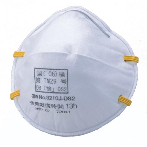花粉症対策マスク8210J-DS2