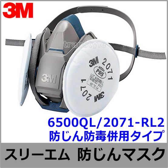 3M/スリーエム 防じんマスク 取替え式防塵マスク 6500QL/2071-RL2 防じん防毒併用タイプ【作業/工事/医療用/粉塵】