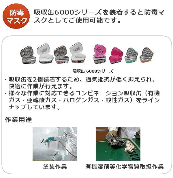 3M/スリーエム 防毒マスク 6500QL-CL2(区分2用) 防じん防毒併用タイプ
